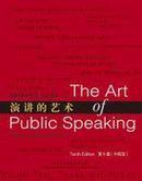 【正版二手】演讲的艺术(第10版)(中国版)(附CD-ROM光盘1张)  StephenE  外语教学与研究出版社  9787560092393