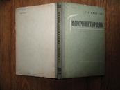 估计是苏联61年出版的水利方面的专业书一册 扉页有武汉水利电力学院教授夏明耀签名 精装