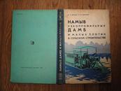 估计是苏联63年出版的水利方面的专业书一册 扉页有武汉水利电力学院教授夏明耀签名 精装