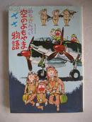 日文原版插图小说