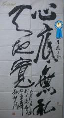 杜天清书法【128厘米x66厘米】中国书法家协会会员饰演毛泽东的特型演员