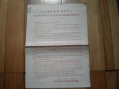 文革传单:坚决响应林彪同志号召把活学活用毛主席著作群众运动推向新阶段
