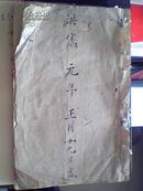 民国洪宪元年老地账  空白  70多页。宣纸本。