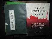 中国古文化精粹