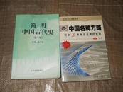 中国名牌方略:树立8类地区名牌的规则(中国名牌思想库)