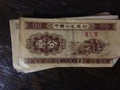 一分钱纸币(20张)