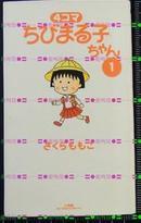 日本原版收藏-漫画 樱桃小丸子4コマ1 樱桃小丸子4コマ①-樱桃子 不议价不包邮