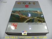 梅州年鉴(2000年)