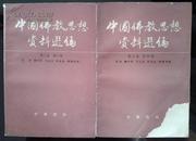 中国佛教思想资料选编.第三卷.第三册