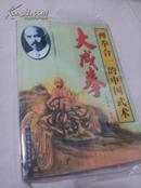 大成拳:禅拳合一的中国武术(正版武术拳功书,内含多幅大成拳前辈练功真人像片演示),包邮