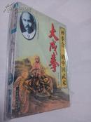 大成拳:禅拳合一的中国武术(正版武术拳功书,内含多幅大成拳前辈练功真人像片演示),250包邮