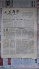 大众科学1958年4月11日第95期
