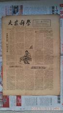 大众科学1958年6月27日第106期
