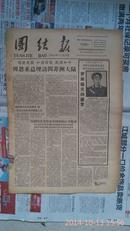团结报1963年12月22日第339号