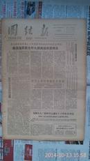 团结报1963年11月10日第333号