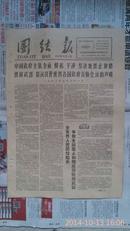 团结报1963年8月4日第319号