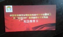 """中国移动浙江公司信息化合作伙伴联盟成立暨""""动力100""""集团业务标识发布会 纪念缴费卡"""