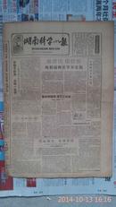 湖南科学小报1959年7月12日86期