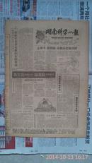 湖南科学小报1959年7月17日87期