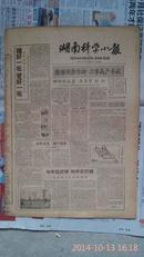 湖南科学小报1959年7月22日88期