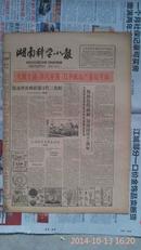 湖南科学小报1959年9月2日96期