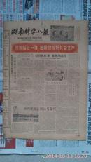 湖南科学小报1959年9月7日97期