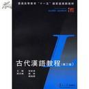 全新正版 古代汉语教程 重订本