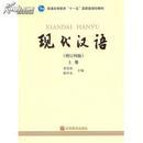 全新正版 现代汉语 增订四版 上册