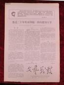 文革报纸:文艺战鼓第3期1967年6月27日