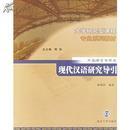 全新正版 现代汉语研究导引