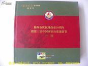 客都风采:梅州市第三届中国客家山歌旅游节专辑