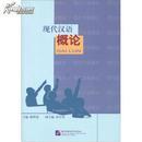 全新正版 现代汉语概论