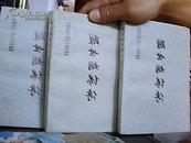 中国古典小说研究资料丛书--醒世姻缘传(上中下3本全 一版二印 竖版品好)