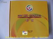 客都风采:2009梅州世界客商大会特刊
