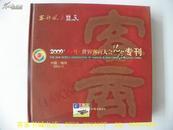 客都风采:2009梅州世界客商大会专辑