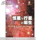 第一推动丛书(插图本):恒星与行星的诞生【正版新书】