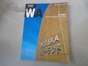 世界建筑——2005年第5期(波兰新建筑)全彩版