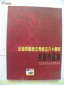 纪念中国致公党成立八十周年书画作品集