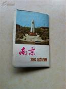 南京旅游图1981版