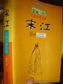 宋江:长篇历史小说