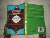 阿拉伯语速成(第一册)(维阿对照)09年2印(货号:JZ)