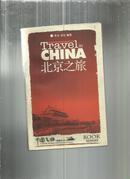 北京之旅(中国之旅热线丛书)