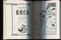 晚霞(50开,竖开,精装本)(董天野//钱笑呆//墨浪等大师绘画)(2010年1版1印,量少,800册)(精美)