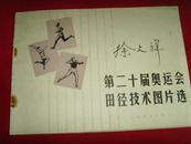 (1977年1版1印)第二十届奥运会田径技术图片选(根据一九七三年日本出版的《慕尼黑奥林匹克田径运动图片技术分析》编译)