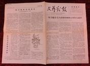 文革报纸:文艺战鼓第7期1967年8月26日(带漫画)