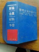 新编金属材料手册