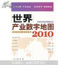 世界产业数字地图2010