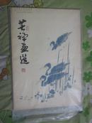 苦禅画选(活页15张全) 8开,81年1版1印