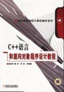 C++语言和面向对象程序设计教程 宛延,甄炜,李俊等编著 机械工业出版社 9787111158707