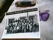 毕业集体合影老照片一张:北京市物价学校85级一班毕业生留念